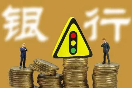 """中小银行股权被嫌弃 48笔无人问津""""变卖""""失败"""