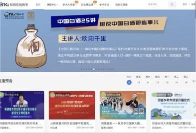 酒业大咖欧阳千里携《趣说中国白酒》课程入驻知网在线教学平台