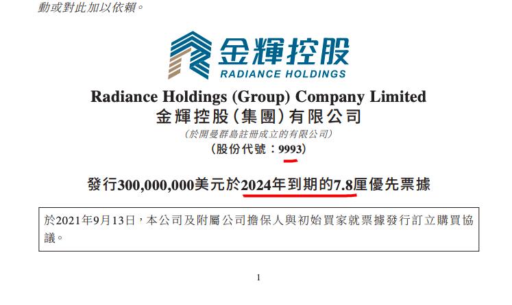 金辉控股拟利率7.8厘发行3亿美元2024年到期优先票据