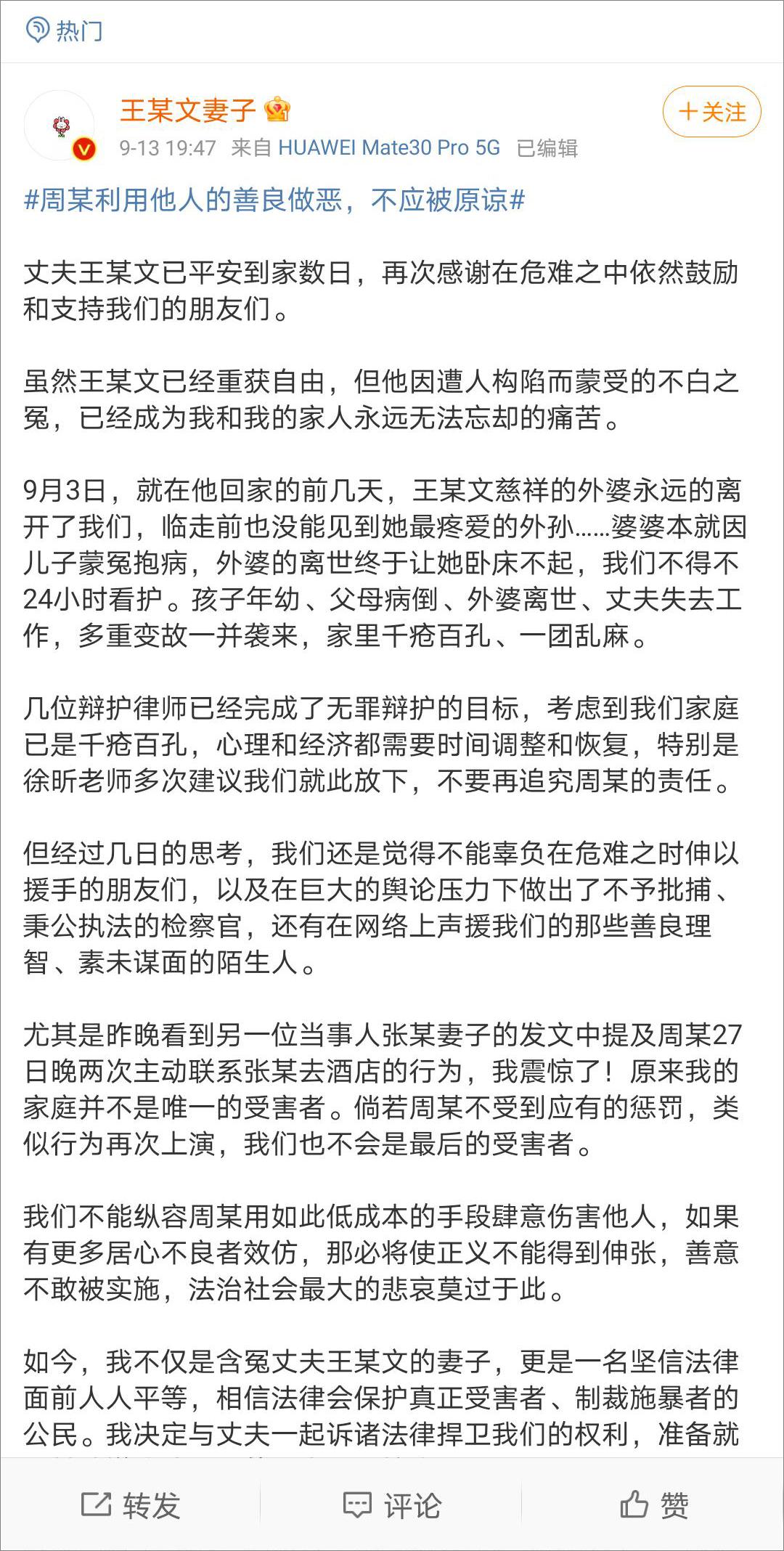 """""""阿里女员工案""""王某文妻子再发声:准备控告周某强制猥亵"""