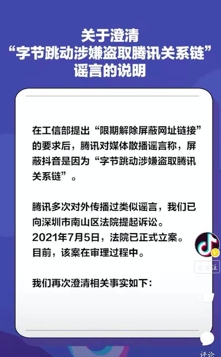 字节跳动辟谣涉嫌盗取腾讯关系链 已向法院提起诉讼