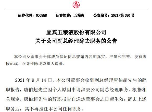五粮液副总经理唐伯超因个人原因辞职,在五粮液工作超34年