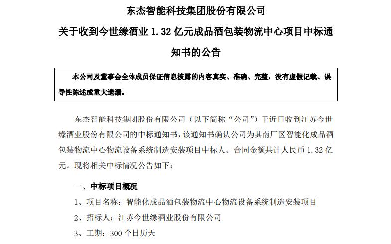 东杰智能收到今世缘酒业1.32亿元中标通知书 涉及成品酒包装物流项目