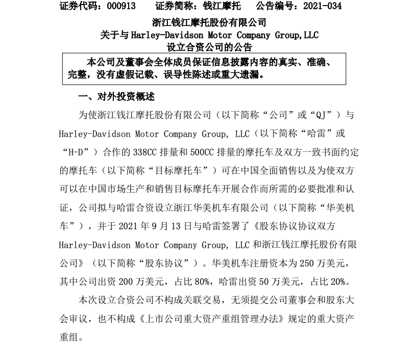 开拓中国市场 钱江摩托拟与哈雷合资设立公司