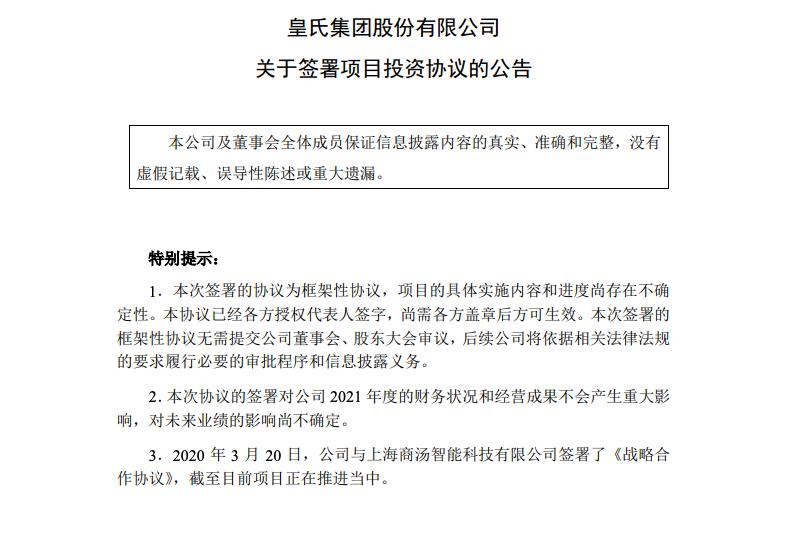 皇氏集团拟新项目投资 项目金额高达11亿