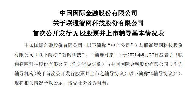 中国联通旗下智网科技正进行A股上市辅导 中金任辅导机构