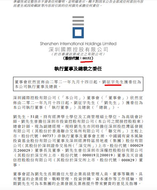 刘征宇被委任为深圳国际执行董事及总裁为期三年