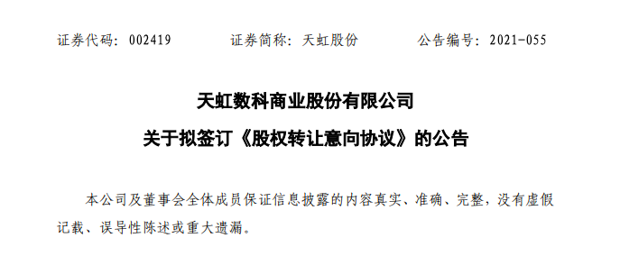 天虹股份拟转让天虹微喔100%股权 中国罗森有意受让