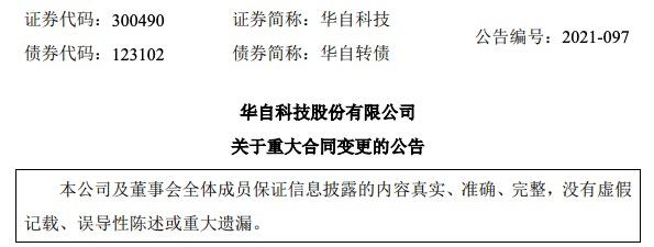 华自科技:子公司与宁德时代两项订单取消 涉及金额4.82亿元