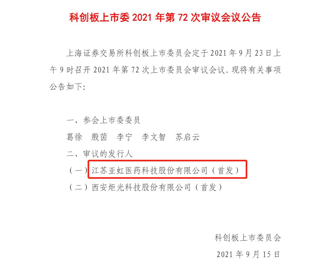 亚虹医药9月23日科创板首发上会 核心产品前景、是否满足上市条件遭问询