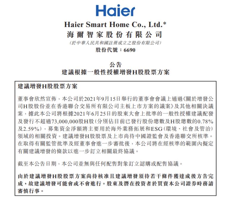 海尔智家拟增发不超过7300万股H股 用于海外业务拓展和ESG领域投资