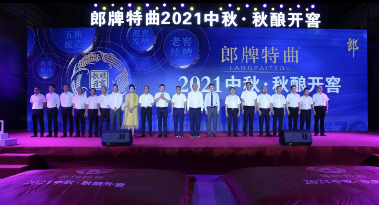 郎酒股份向泸县地震灾区捐赠1000万元抗震救灾