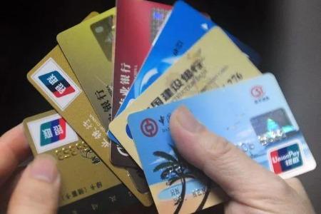 银行业协会:截至2020年末全国银行卡发卡量89.8亿张