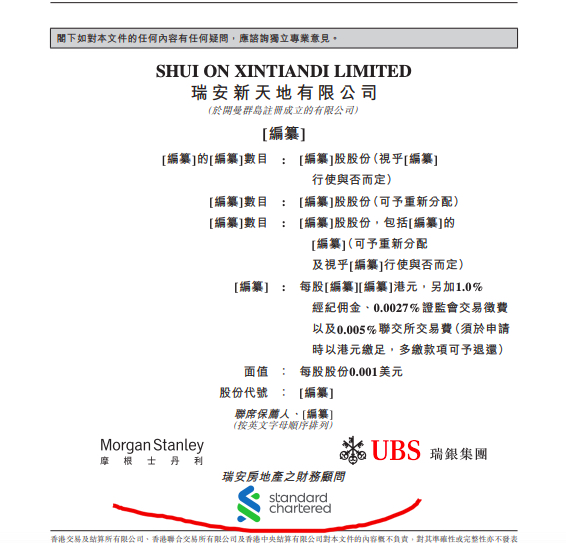 """瑞安新天地上市路漫漫与估值""""纠结"""":收入依赖上海物业"""