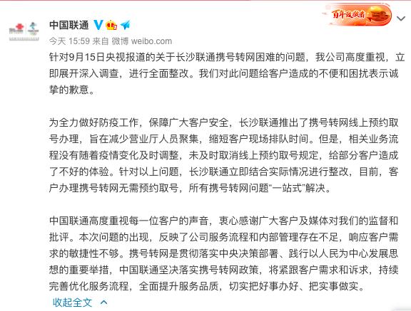 中国联通回应携号转网困难:高度重视、全面整改