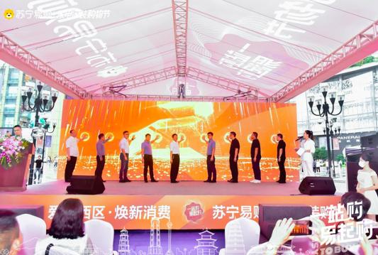 落地年度最大规模购物节,苏宁易购加速家电家装赛道融合