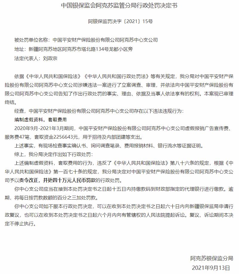编制虚假资料,套取费用 中国平安财险阿克苏中心支公司被罚款40万