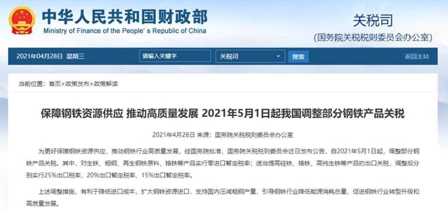 国务院关税税则委员会:5月1日起调整部分钢铁产品关税