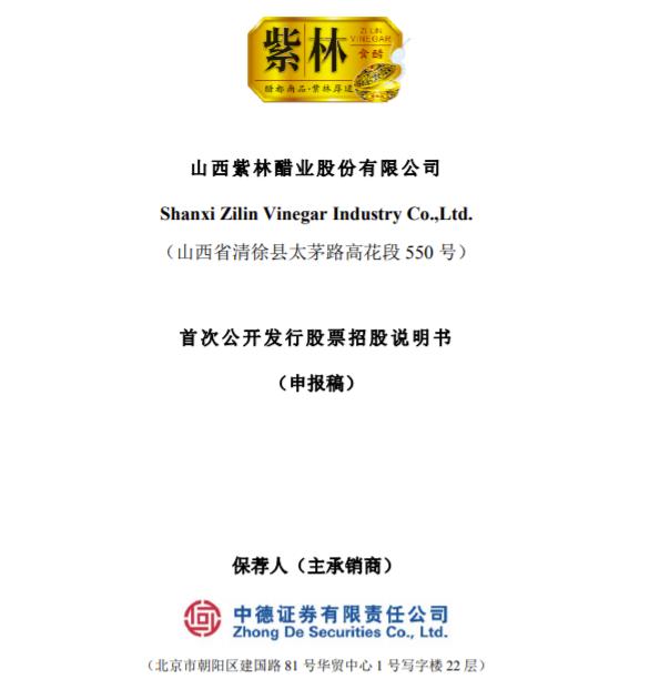 紫林醋业第三次IPO闯关 招股书披露因涉嫌商标侵权被恒顺醋业诉讼、支付和解金60万