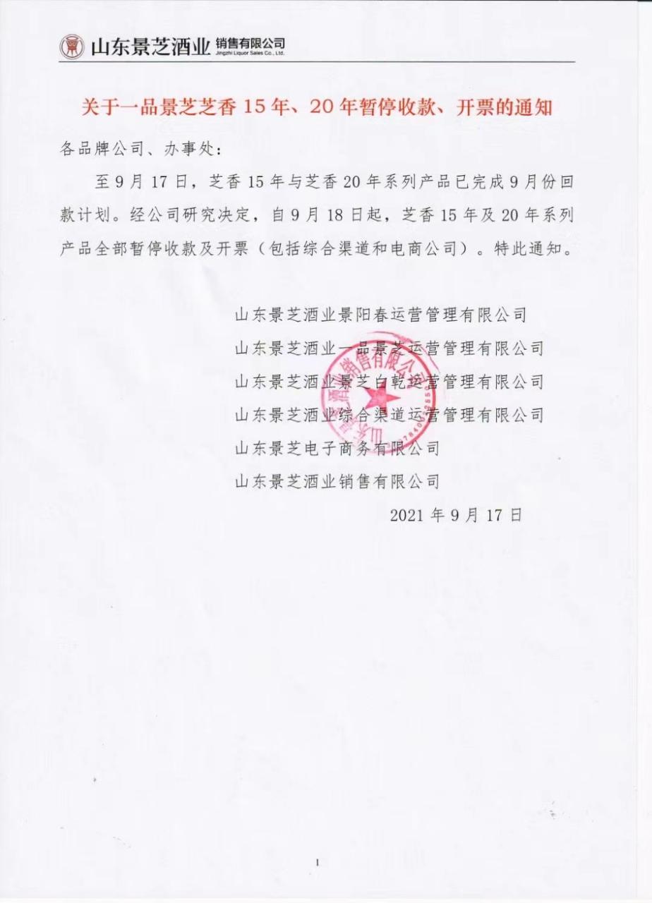 景芝酒业:芝香15年、20年暂停收款、开票