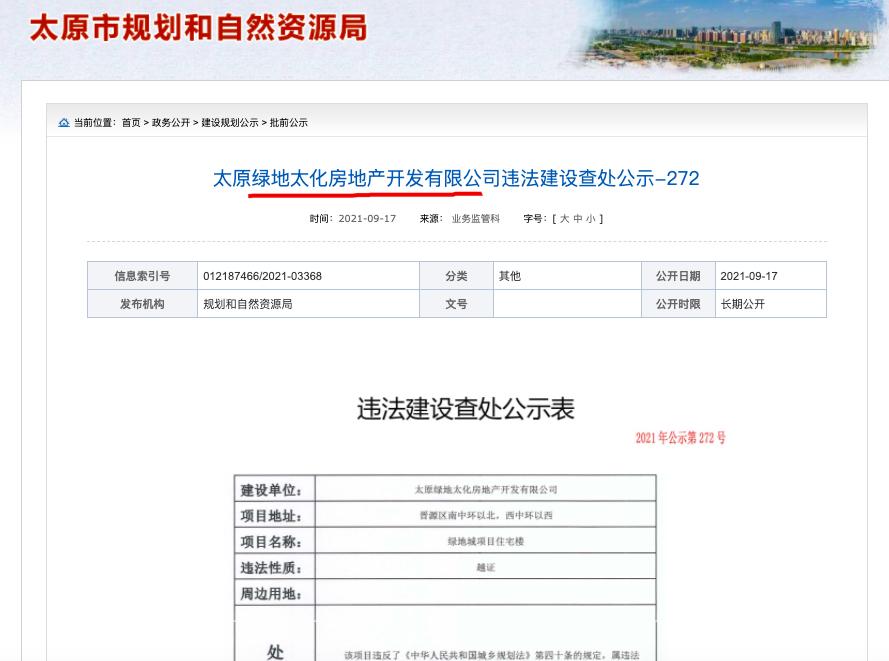 太原绿地房地产涉越证违法建设行为被主管部门处罚