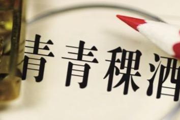 青青稞酒:中酒时代已实现盈利,美国子公司暂未盈利
