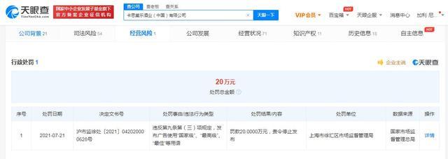 卡思黛乐中国违反广告法被处20万罚款 集团子公司被指涉嫌资助武装犯罪组织
