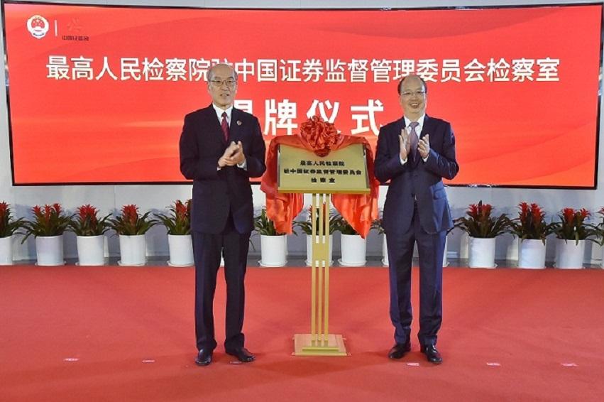 最高人民检察院驻中国证券监督管理委员会检察室揭牌成立
