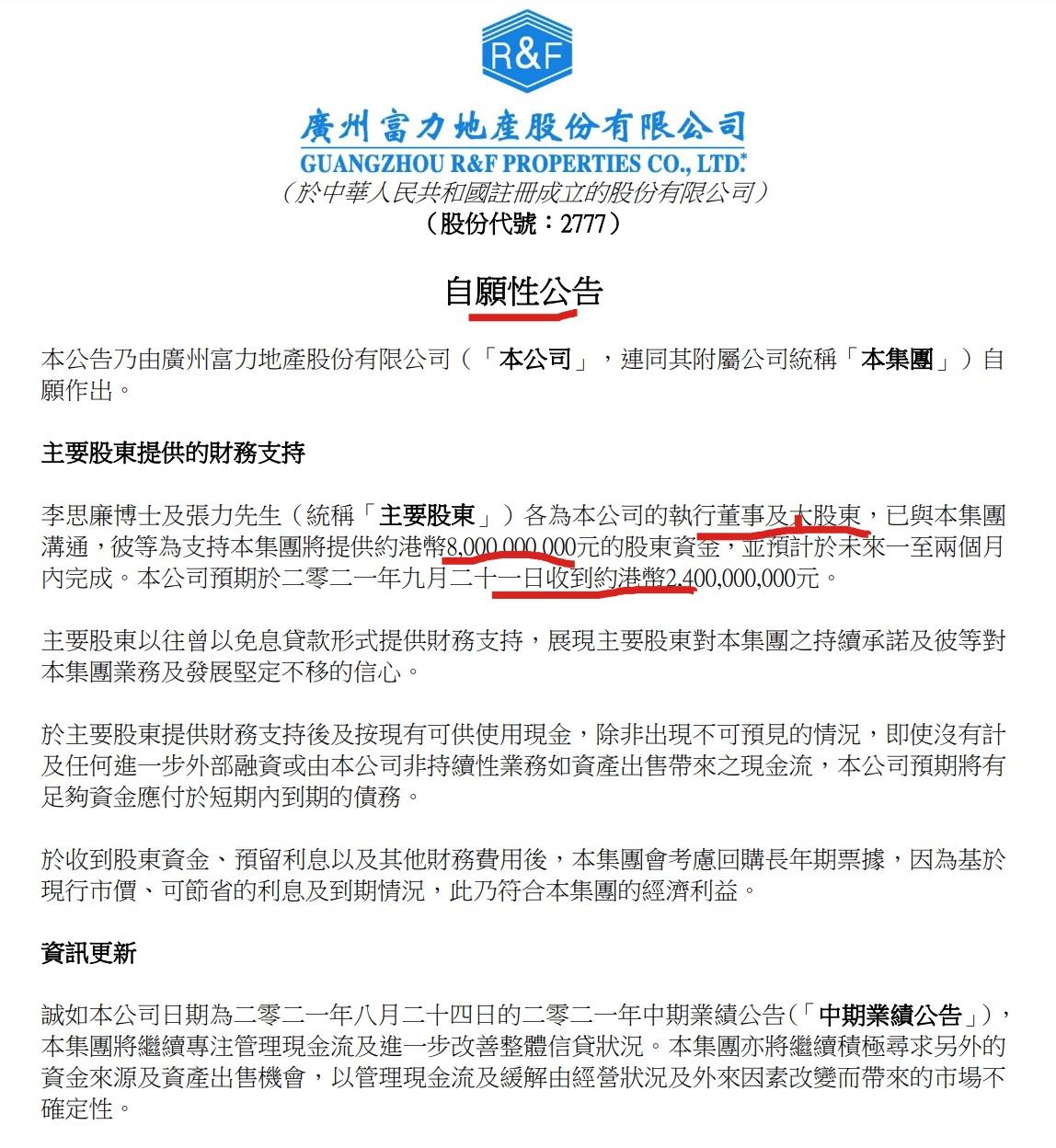 李思廉及张力拟向富力地产提供80亿港元支持资金