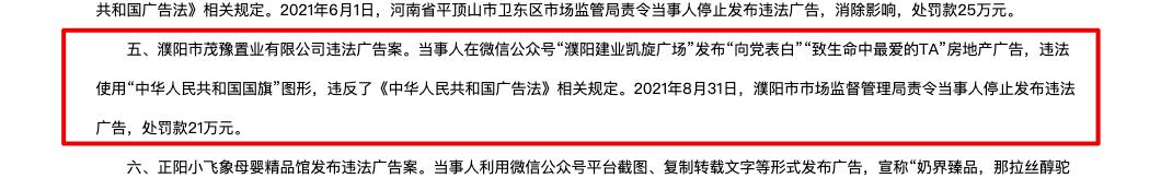 濮阳茂豫置业存在发布违法广告行为被濮阳市场监管局处罚并罚款21万元
