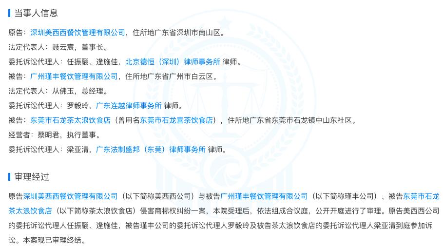 因侵害商标权纠纷 弘韵喜茶赔偿喜茶56万元