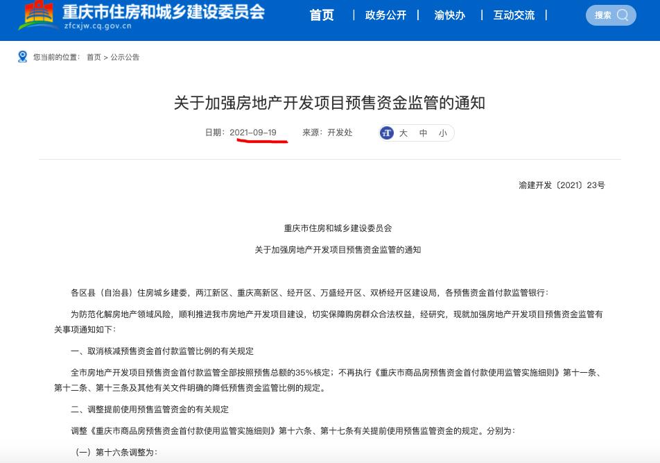 重庆加强预售资金监管:头部房企等不再享受首付款使用免监管政策
