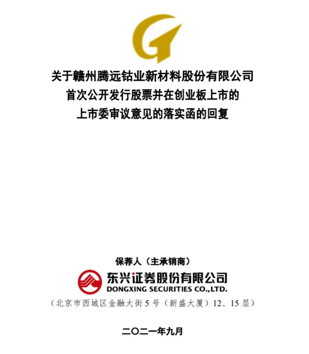 腾远钴业回复创业板落实函 海外子公司向自然人供应商大额现金采购被关注