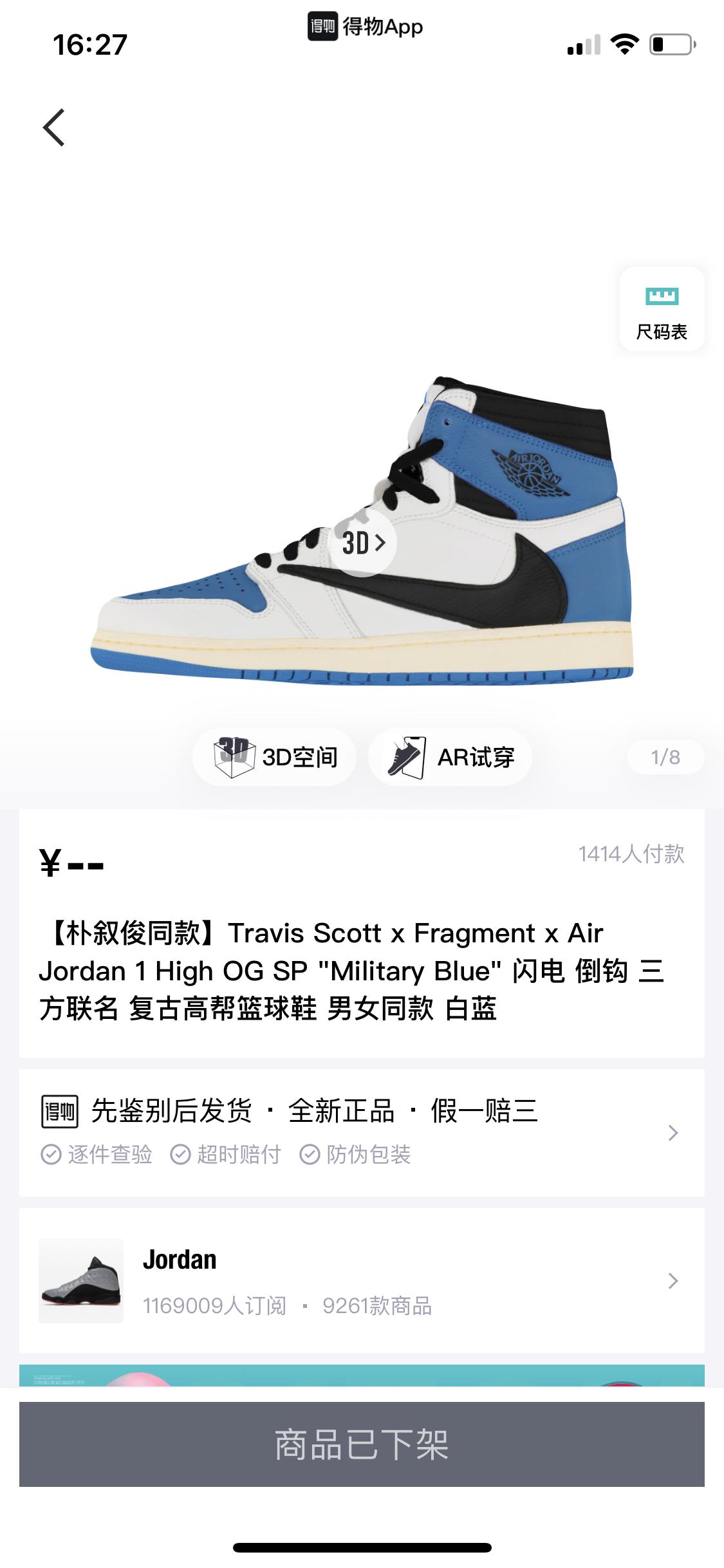 耐克球鞋爆炒至69999元,溢价超40倍
