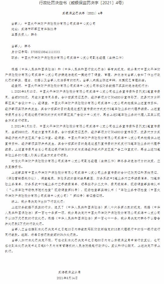 因财务数据不真实 中国太平洋财产保险威海中心支公司被罚款19万