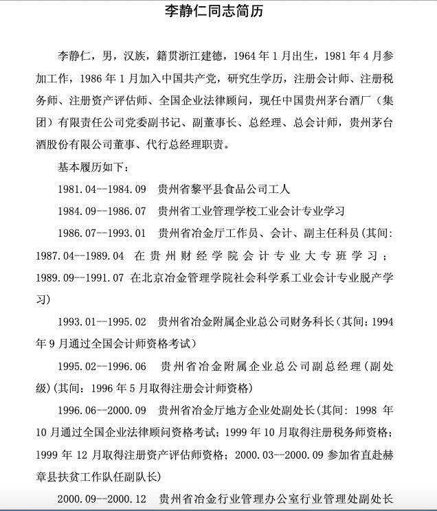 刘刚担任茅台集团总会计师,任职贵州茅台董秘期间公司曾收监管函