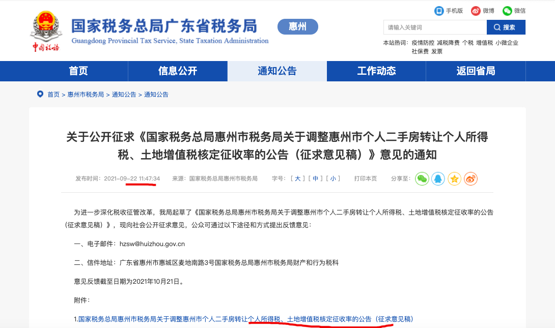 地方政策救市?广东多地下调二手房交易所得税征收率