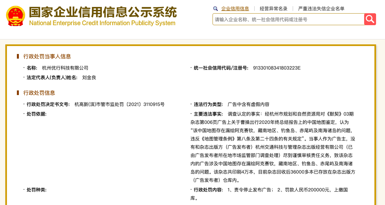 因中国地图存在漏绘问题,曹操出行被罚20万