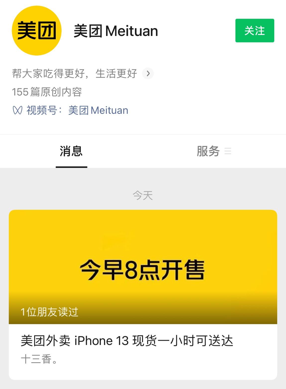 """苹果十三香 美团推出""""iPhone 13现货一小时送达"""""""