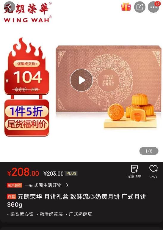 中秋后月饼原价300元现价60元,卖不完的或成猪饲料