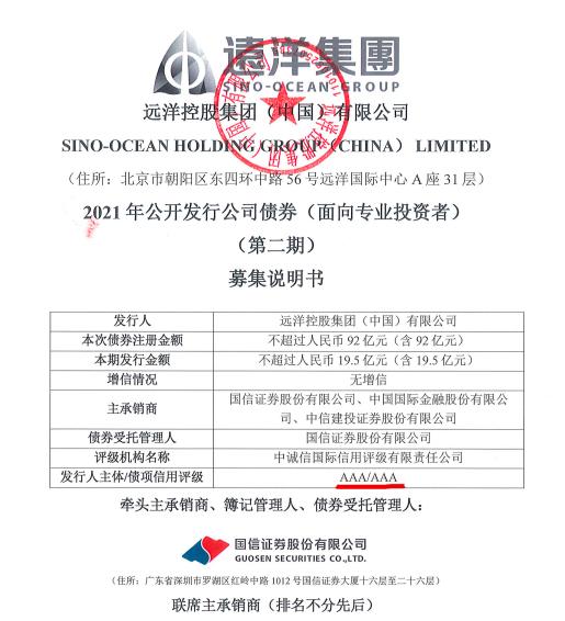 远洋集团票面利率4.06%成功发行5年期19.5亿元公司债