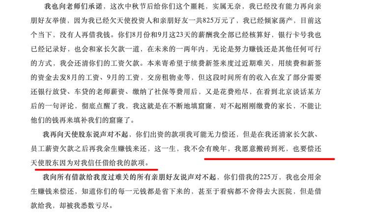 """南京昂立破产实控人称:""""愿意搬砖到死,偿还借款""""  昂立教育澄清:非我公司"""