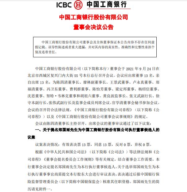 工商银行董事会决议 聘任郑国雨为副行长
