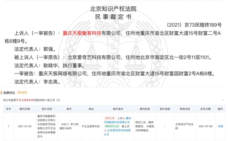 """""""火烧""""测评小米电视被裁定有失公允 天极魅客被判赔偿小米公司200万"""