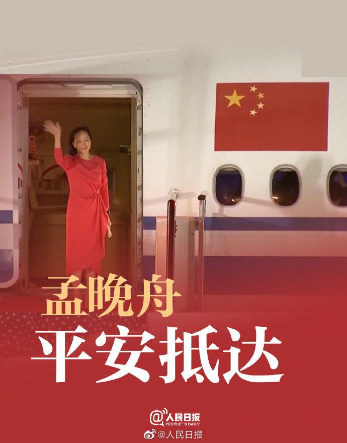孟晚舟一身红裙哽咽发言:祖国我回来了