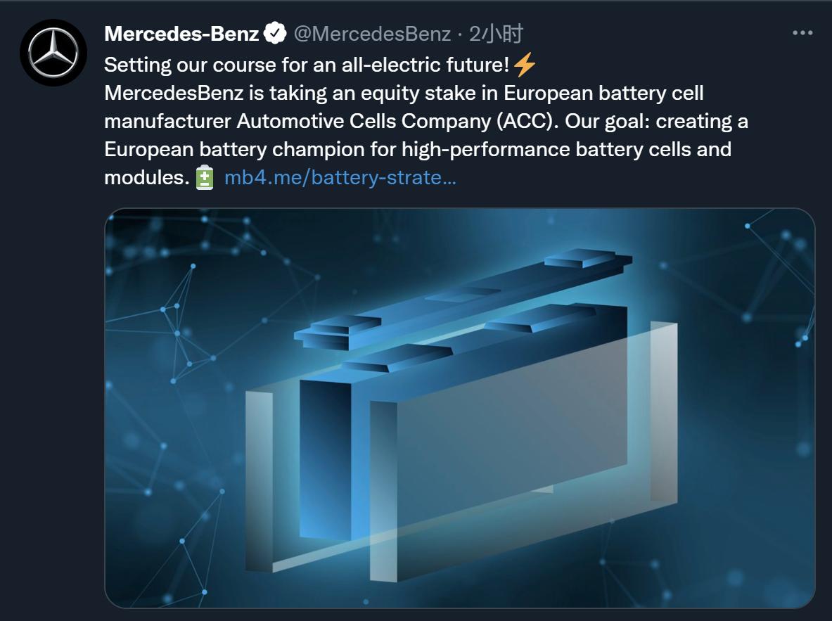 戴姆勒宣布入股电池制造商ACC 与Stellantis共同打造欧洲电池新王者
