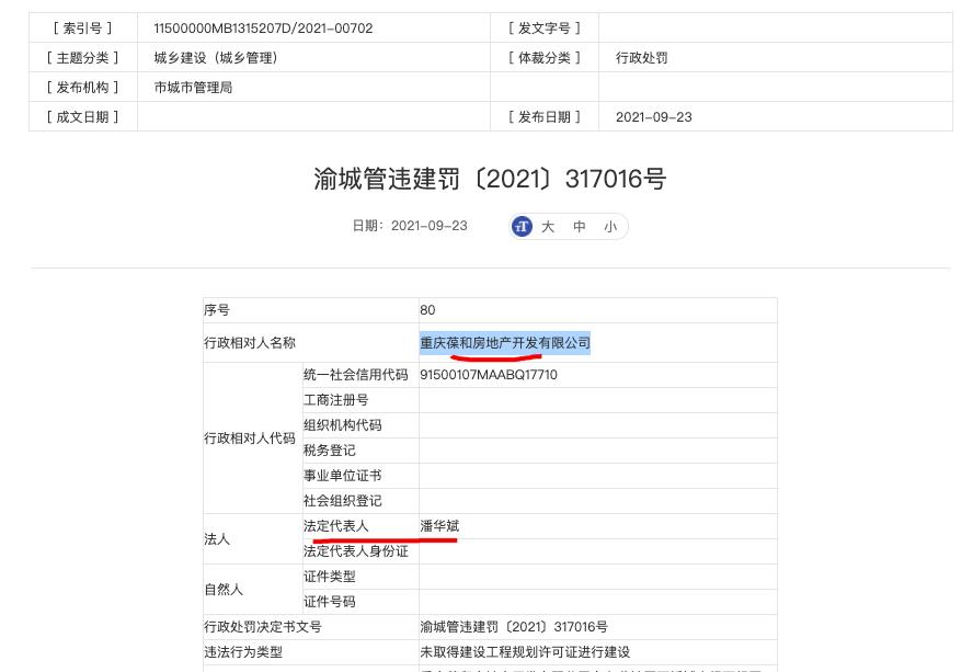 重庆葆和房地产因无证建设被罚 其系保利发展的全资子公司