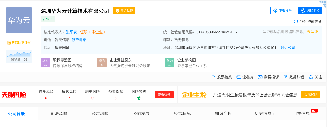 华为在深圳成立云计算技术新公司 注册资本3亿