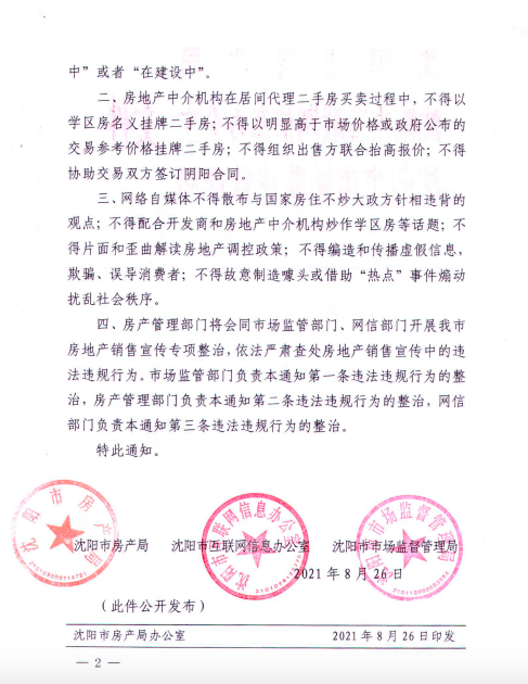 """沈阳销售宣传专项整治:不得以""""学区房""""名义挂牌二手房 不得抬高报价"""