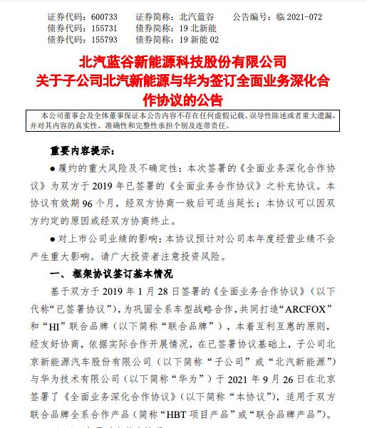 """与华为携手""""卖车"""",北汽蓝谷今日一字涨停"""